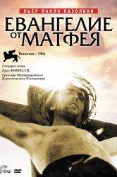 Смотреть Евангелие от Матфея онлайн в HD качестве 720p
