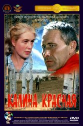 Смотреть Калина красная онлайн в HD качестве