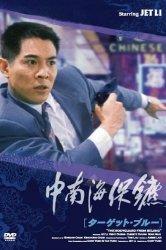 Смотреть Телохранитель из Пекина онлайн в HD качестве