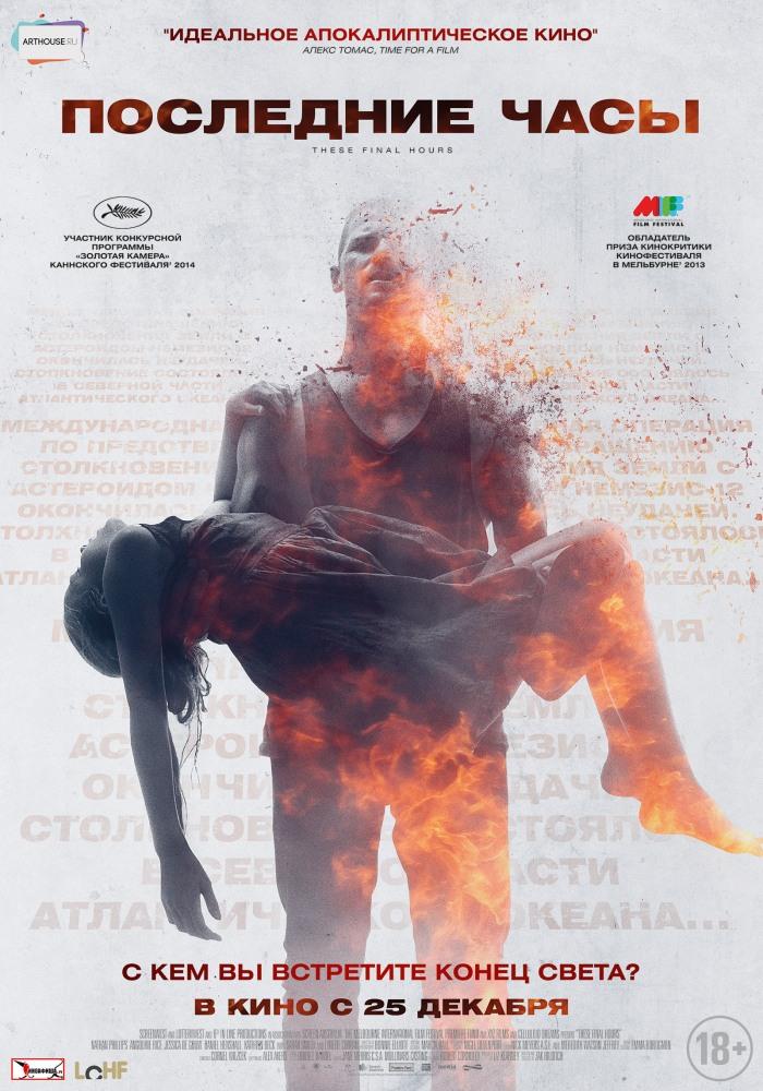 Смотреть фильм Последние часы онлайн бесплатно в хорошем качестве