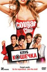 Смотреть Клуб «Кошечка» онлайн в HD качестве