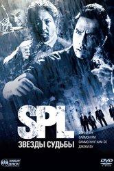 Смотреть S.P.L. Звезды судьбы онлайн в HD качестве
