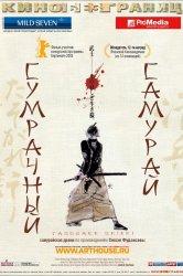 Смотреть Сумрачный самурай онлайн в HD качестве