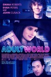 Смотреть Взрослый мир онлайн в HD качестве