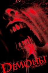 Смотреть Демоны онлайн в HD качестве