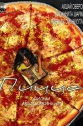 Смотреть Пицца онлайн в HD качестве