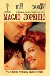 Смотреть Масло Лоренцо онлайн в HD качестве 720p