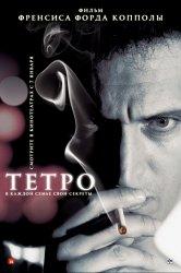 Смотреть Тетро онлайн в HD качестве