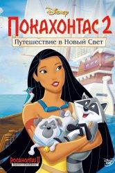 Смотреть Покахонтас 2: Путешествие в Новый Свет онлайн в HD качестве