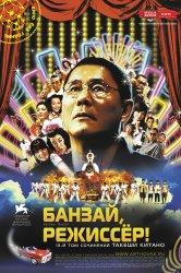 Смотреть Банзай, режиссер! онлайн в HD качестве 720p