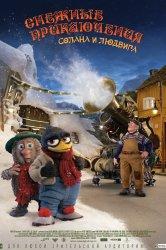Смотреть Снежные приключения Солана и Людвига онлайн в HD качестве