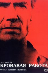 Смотреть Кровавая работа онлайн в HD качестве