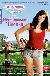 Смотреть Неотразимая Тамара онлайн в HD качестве