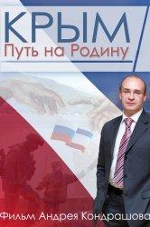 Смотреть Крым. Путь на Родину онлайн в HD качестве