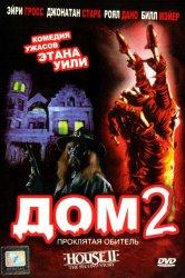 Смотреть Дом 2: Проклятая обитель онлайн в HD качестве