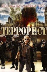 Смотреть Террорист онлайн в HD качестве