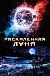 Смотреть Раскалённая Луна онлайн в HD качестве