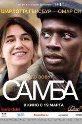 Смотреть Самба онлайн в HD качестве