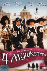 Смотреть Четыре мушкетера онлайн в HD качестве