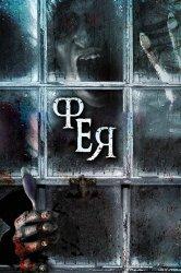 Смотреть Фея / Призраки Елены онлайн в HD качестве