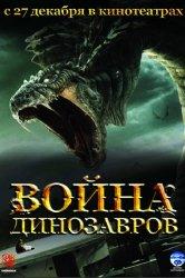 Смотреть Война динозавров / Война драконов онлайн в HD качестве