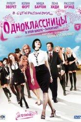 Смотреть Одноклассницы онлайн в HD качестве