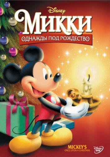 Смотреть Микки: Однажды под Рождество онлайн в HD качестве 720p