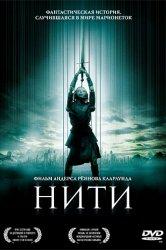 Смотреть Нити онлайн в HD качестве 720p