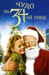 Смотреть Чудо на 34-й улице онлайн в HD качестве 720p