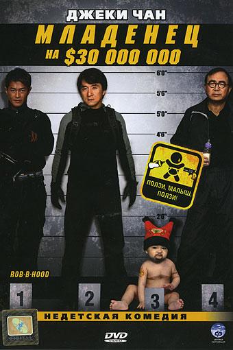 Смотреть Младенец на $30 000 000 / Сокровище в пелёнках онлайн в HD качестве 720p