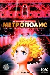 Смотреть Метрополис онлайн в HD качестве 720p