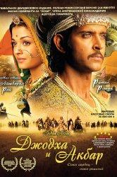 Смотреть Джодха и Акбар онлайн в HD качестве 720p