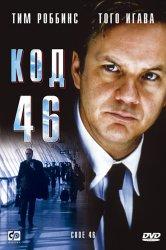 Смотреть Код 46 онлайн в HD качестве