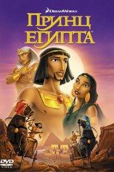Смотреть Принц Египта онлайн в HD качестве