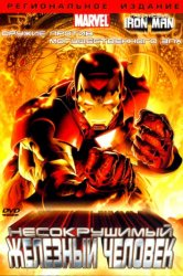 Смотреть Несокрушимый Железный человек онлайн в HD качестве
