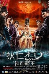 Смотреть Молодой детектив Ди: Восстание морского дракона онлайн в HD качестве