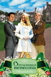 Смотреть Отчаянная невеста онлайн в HD качестве