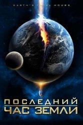 Смотреть Последний час Земли онлайн в HD качестве