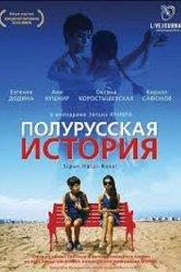 Смотреть Полурусская история онлайн в HD качестве