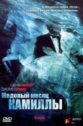 Смотреть Медовый месяц Камиллы онлайн в HD качестве