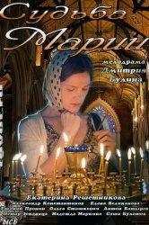 Смотреть Судьба Марии онлайн в HD качестве