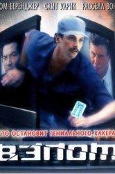 Смотреть Взлом онлайн в HD качестве 720p
