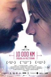 Смотреть 10 000 км: Любовь на расстоянии онлайн в HD качестве