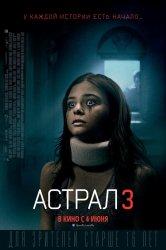 Смотреть Астрал: Глава 3 онлайн в HD качестве