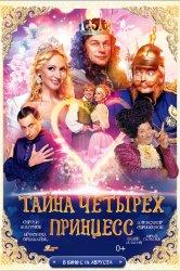 Смотреть Тайна четырех принцесс онлайн в HD качестве