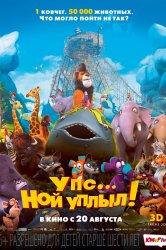 Смотреть Упс… Ной уплыл! онлайн в HD качестве