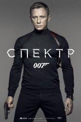 Смотреть 007: СПЕКТР онлайн в HD качестве