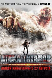Смотреть Атака титанов. Фильм первый: Жестокий мир онлайн в HD качестве