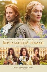 Смотреть Версальский роман онлайн в HD качестве