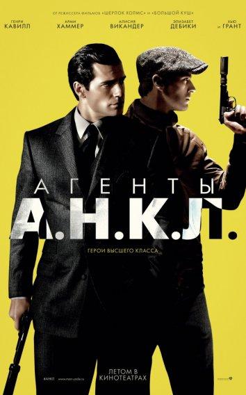 Смотреть Агенты А.Н.К.Л. онлайн в HD качестве 720p